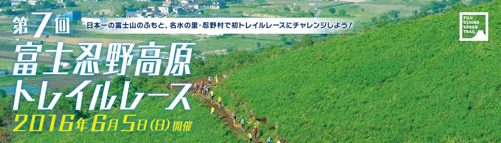 第7回富士忍野高原トレイルレース【公式】