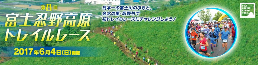 第8回富士忍野高原トレイルレース【公式】