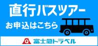 オフィシャル直行バス