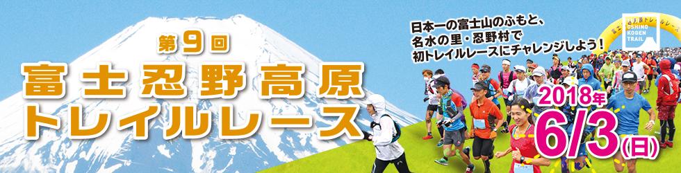 第9回富士忍野高原トレイルレース【公式】