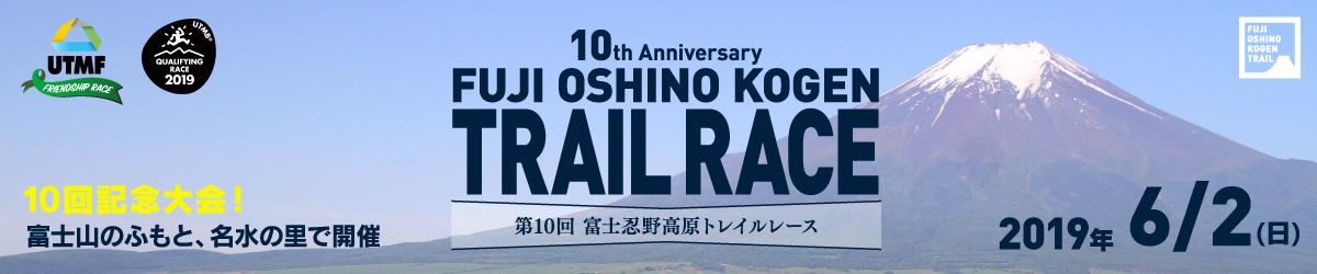 第10回富士忍野高原トレイルレース【公式】