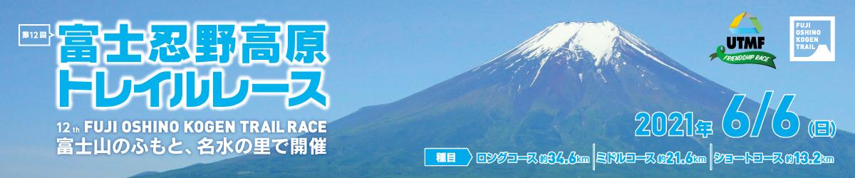 【開催中止】第12回富士忍野高原トレイルレース【公式】